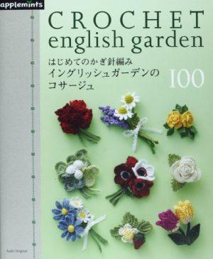Crochet english garden