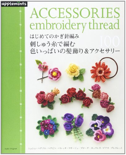 Accessories embroidery thread